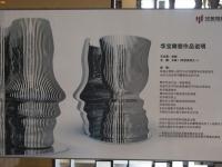 """""""对话""""雕塑海报"""