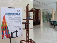 2019AArt 公共艺术展区 青木堂