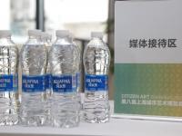 2019AArt 矿泉水赞助